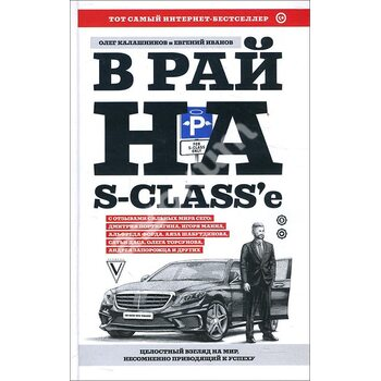 У рай на S - class'е
