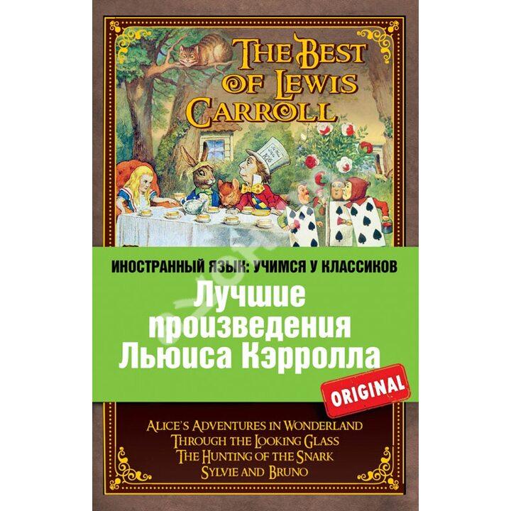 Лучшие произведения Льюиса Кэрролла / The Best of Lewis Carroll - Льюис Кэрролл (978-5-699-68479-3)