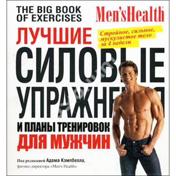Лучшие силовые упражнения и планы тренировок для мужчин - (978-985-15-1290-0)
