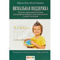 Визуальная поддержка. Система действенных методов для развития навыков самостоятельности у детей с аутизмом