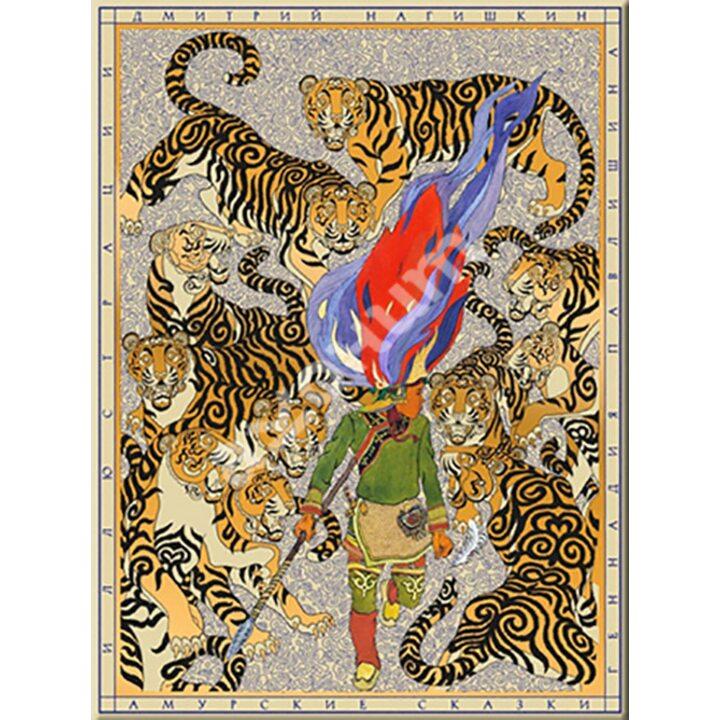 Амурские сказки - Дмитрий Нагишкин (978-5-9268-1526-6)