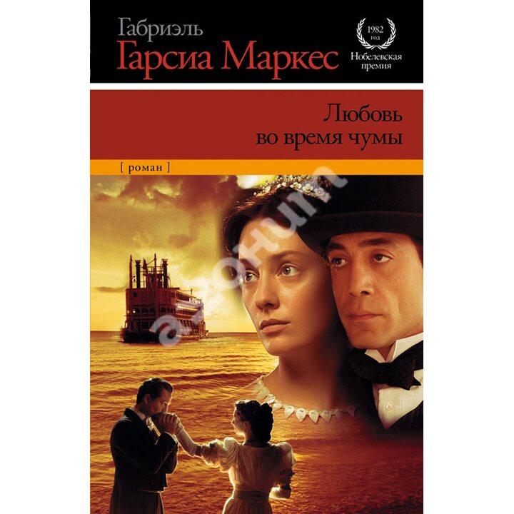 Любовь во время чумы - Габриэль Гарсиа Маркес (978-5-17-073486-3)