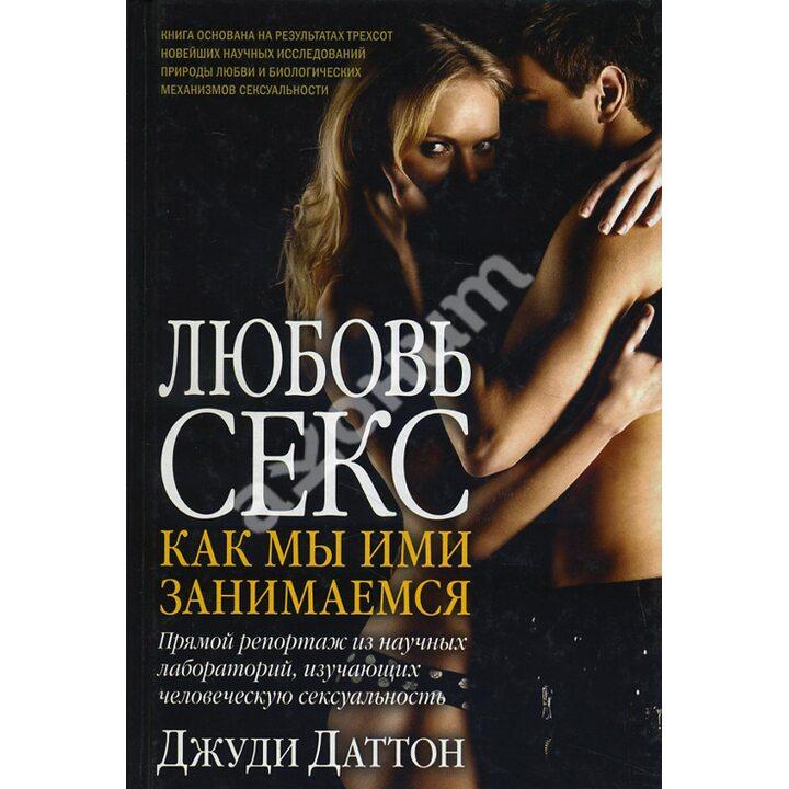 Любовь и секс. Как мы ими занимаемся - Джуди Даттон (978-5-98124-505-3)