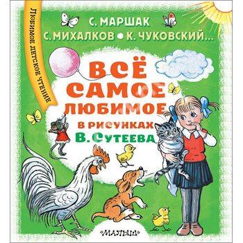 Все найулюбленіше в малюнках В. Сутеева