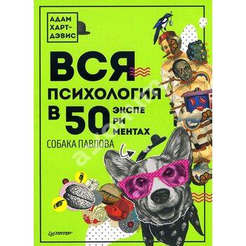 Вся психологія в 50 експериментах . собака Павлова