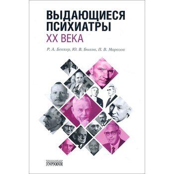 Видатні психіатри ХХ століття