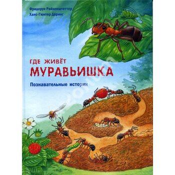 Де живе муравьишка . Пізнавальні історії