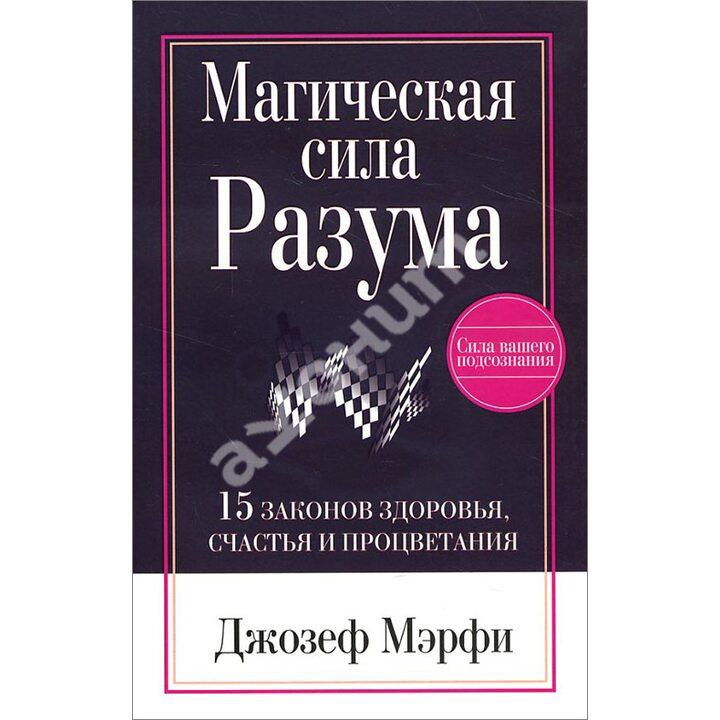 Магическая Сила Разума - Джозеф Мерфи (978-985-15-2944-1)