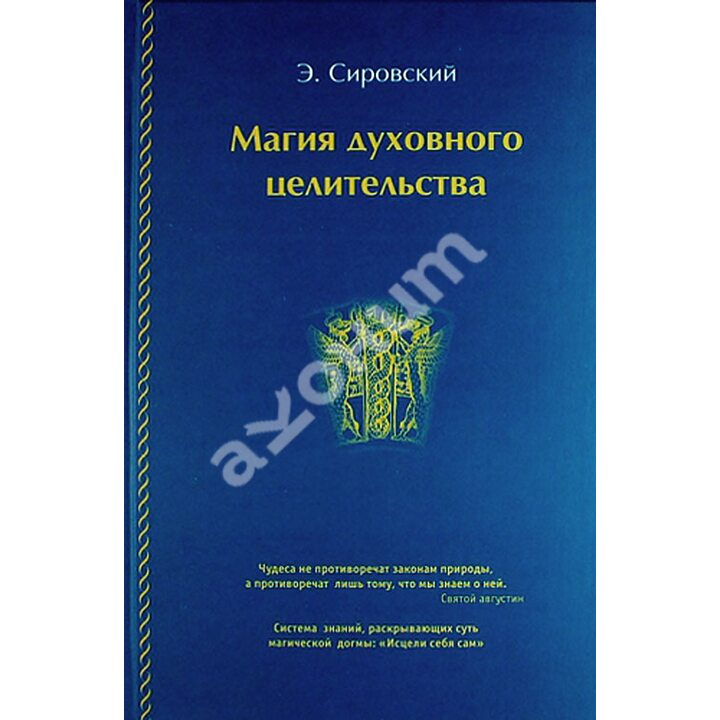 Магия духовного целительства - Э. Сировский (978-5-903926-11-4)