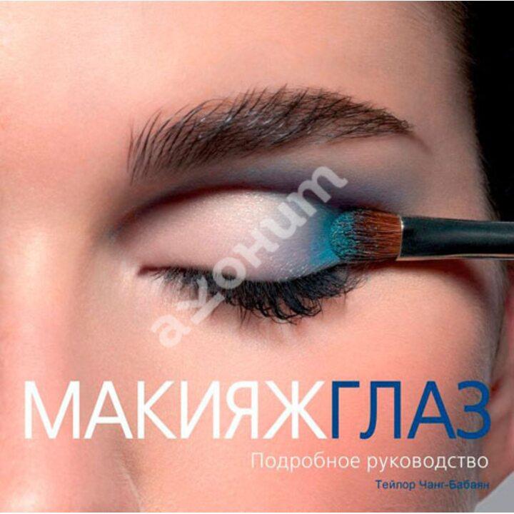 Макияж глаз. Подробное руководство - Тейлор Чанг-Бабаян (978-5-699-68274-4)