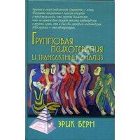 Групповая психотерапия и трансактный анализ