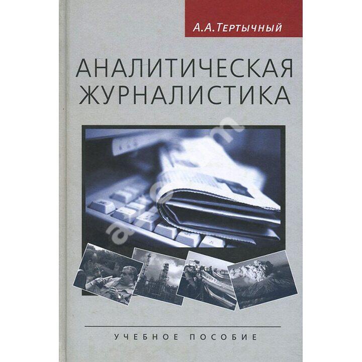 Аналитическая журналистика - Александр Тертычный (978-5-7567-0555-3)