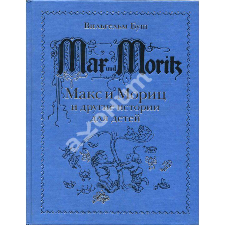 Макс и Мориц и другие истории для детей - Вильгельм Буш (978-5-903979-87-5)
