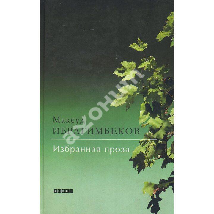 Максуд Ибрагимбеков. Избранная проза - Максуд Ибрагимбеков (978-5-7516-1105-7)