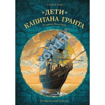 Діти капітана Гранта. графічний роман