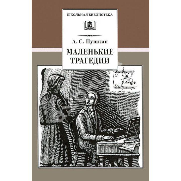 Маленькие трагедии - Александр Пушкин (978-5-08-004766-4)