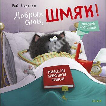 Добрих снів , Шмяк !