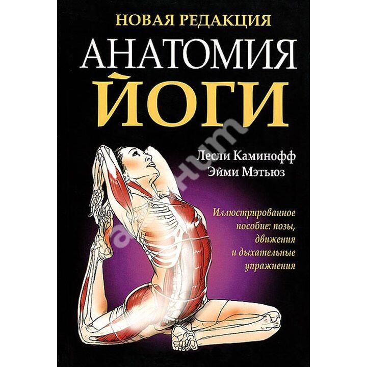 Анатомия йоги - Лесли Каминофф, Эйми Мэтьюз (978-985-15-2960-1)