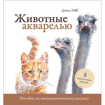Тварини аквареллю . Посібник по анімалістичні малюнку . 8 покрокових уроків