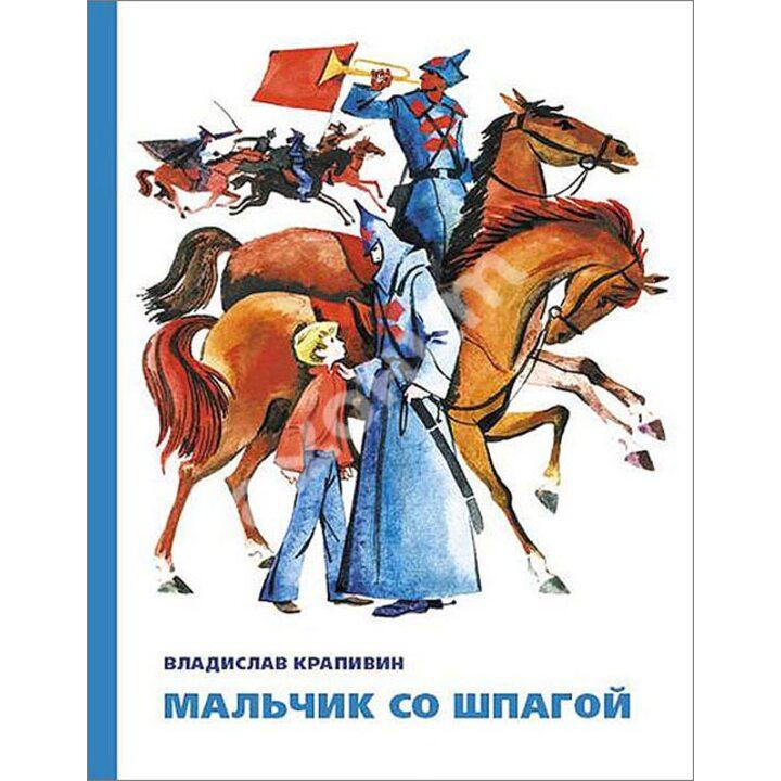 Мальчик со шпагой - Владислав Крапивин (978-5-91045-667-3)