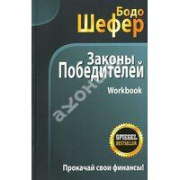 Закони переможців . Workbook