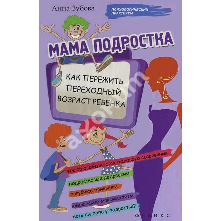 Мама подростка. Как пережить переходный возраст ребенка - Анна Зубова (978-5-222-23486-0)