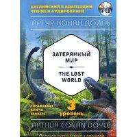 Затерянный мир = The Lost World (+ CD). 3-й уровень