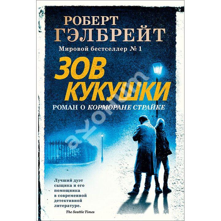 Зов Кукушки - Роберт Гэлбрейт (978-5-389-16223-5)