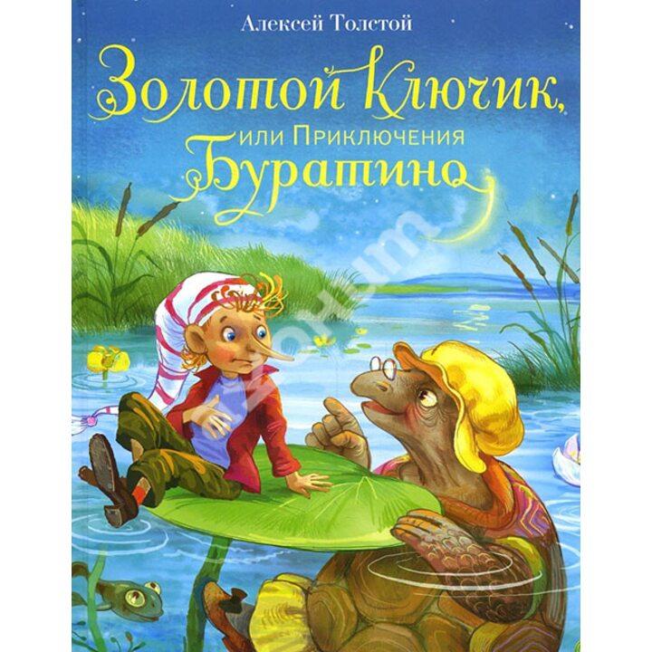 Золотой ключик, или Приключения Буратино - Алексей Толстой (978-5-9951-3329-2)