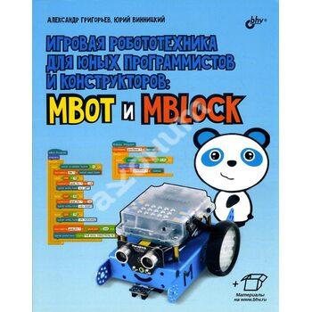 Ігрова робототехніка для юних програмістів і конструкторів : mBot і mBlok