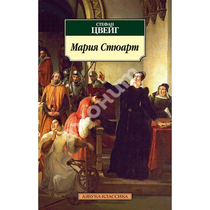 Мария Стюарт - Стефан Цвейг (978-5-389-05892-7)