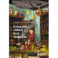 Книжная лавка под дождем