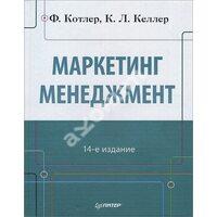 Маркетинг менеджмент. 14-е издание