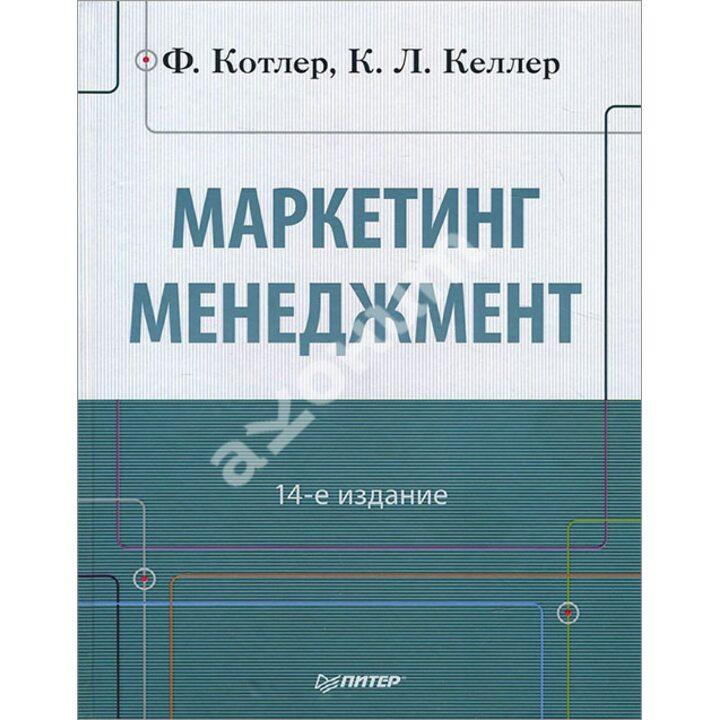 Маркетинг менеджмент. 14-е издание - Кевин Лейн Келлер, Филип Котлер (978-5-496-00177-9)