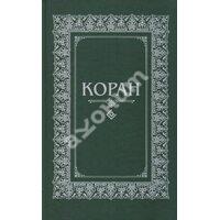 Коран. Перевод с арабского и комментарий М.-Н. О. Османова