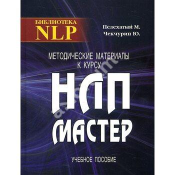 Методичні матеріали до курсу НЛП -Мастер