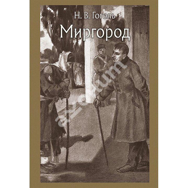 Миргород - Николай Гоголь (978-5-9268-2870-9)