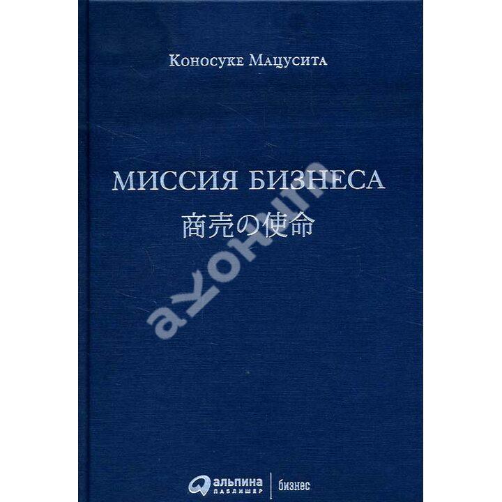 Миссия бизнеса - Коносуке Мацусита (978-5-9614-6962-2)
