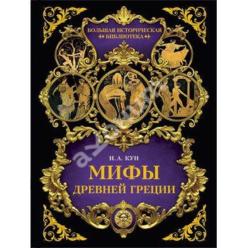 Міфи Древньої Греції