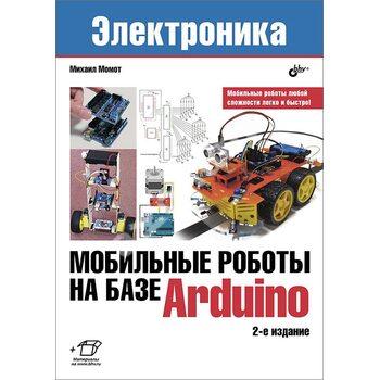 Мобільні роботи на базі Arduino
