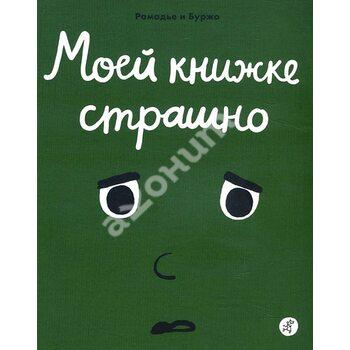 Моїй книжці страшно