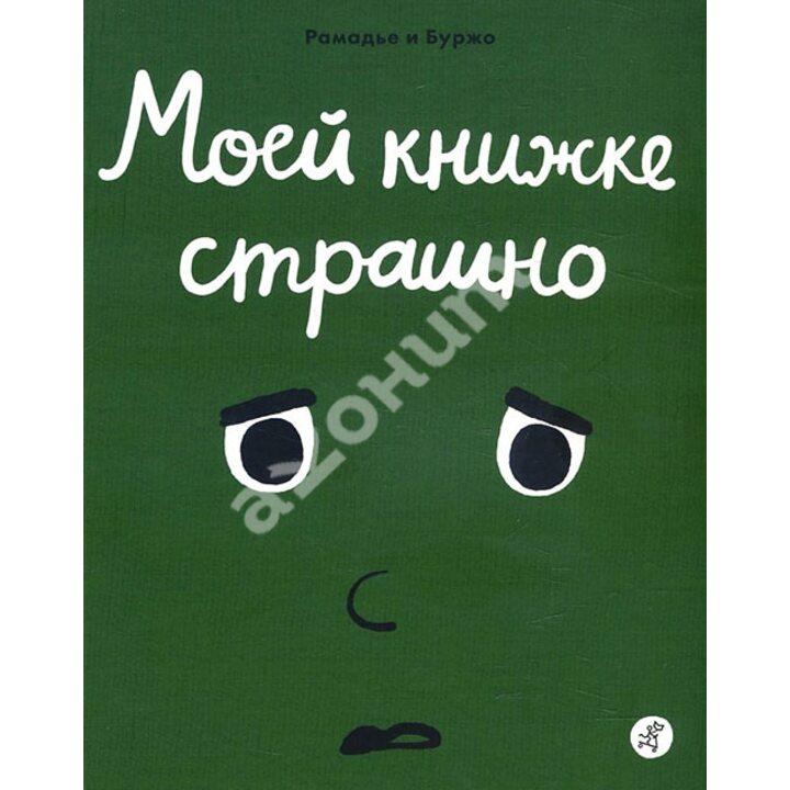 Моей книжке страшно - Седрик Рамадье (978-5-91759-754-6)