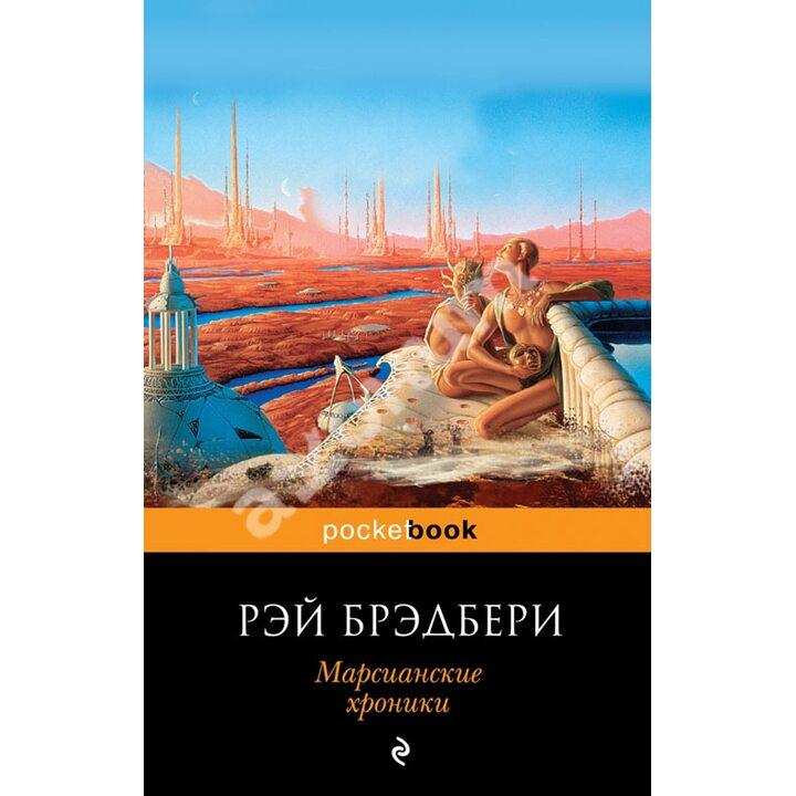 Марсианские хроники - Рэй Брэдбери (978-5-699-51013-9)