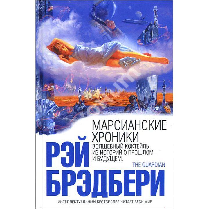 Марсианские хроники - Рэй Брэдбери (978-5-699-82879-1)