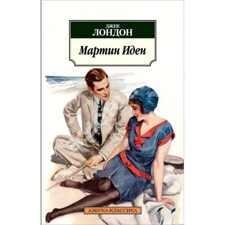 Мартин Иден - Джек Лондон (978-5-389-05665-7)