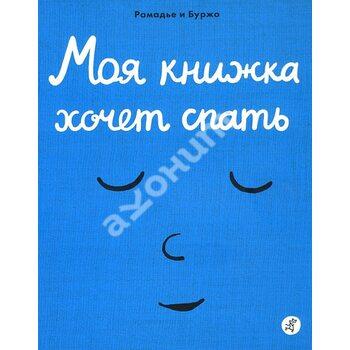 Моя книжка хоче спати