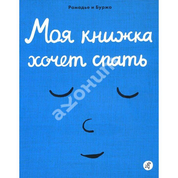 Моя книжка хочет спать - Седрик Рамадье (978-5-91759-631-0)