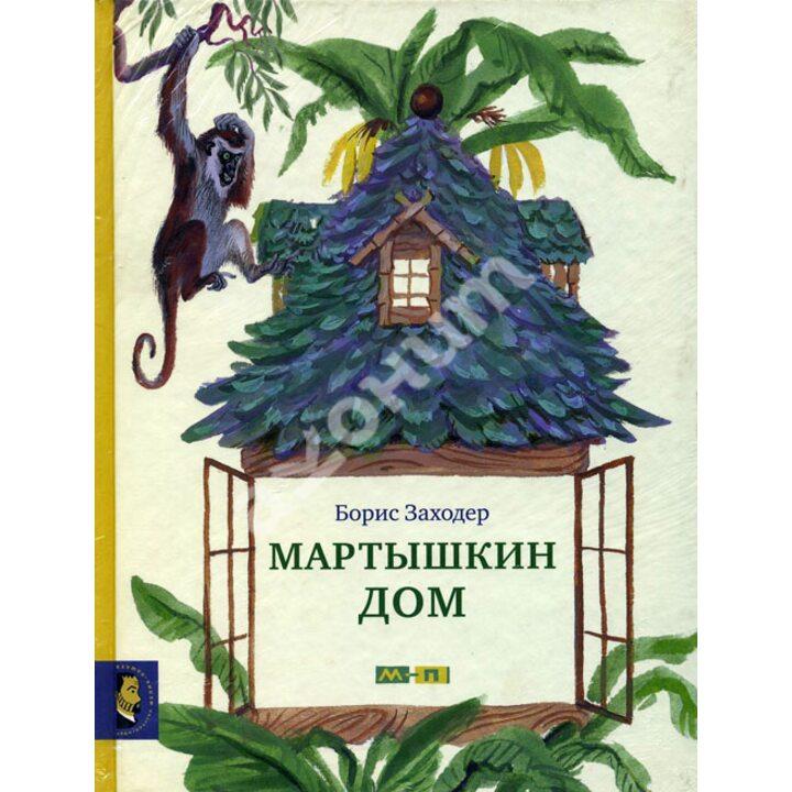 Мартышкин дом - Борис Заходер (978-5-903979-43-1)