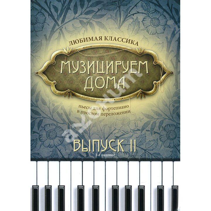 Музицируем дома. Любимая классика. Пьесы для фортепиано в простом переложении. Выпуск 2 - (979-0-66003-456-9)