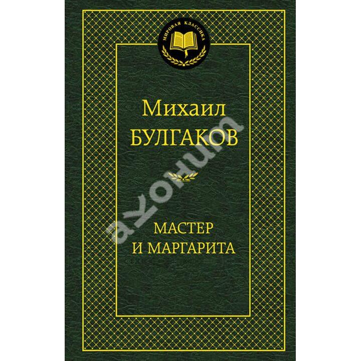 Мастер и Маргарита - Михаил Булгаков (978-5-389-01686-6)